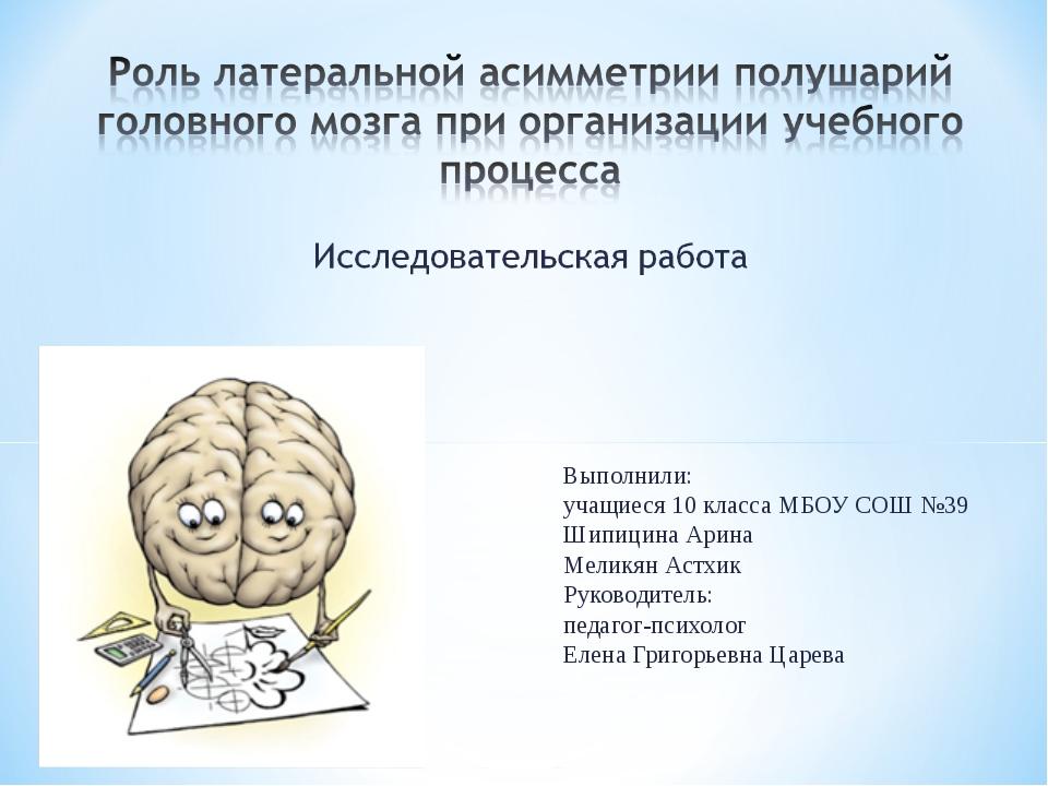Выполнили: учащиеся 10 класса МБОУ СОШ №39 Шипицина Арина Меликян Астхик Рук...