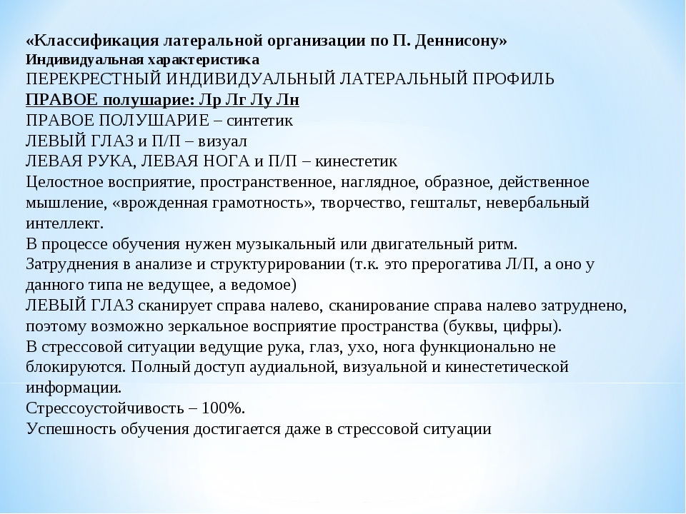 «Классификация латеральной организации по П. Деннисону» Индивидуальная характ...