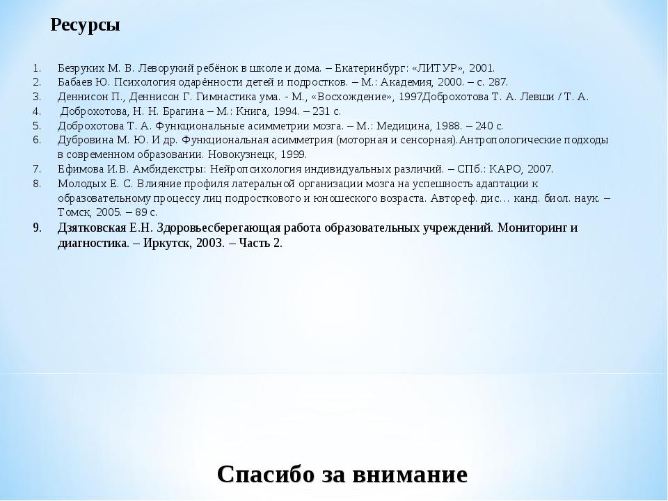 Ресурсы Безруких М. В. Леворукий ребёнок в школе и дома. – Екатеринбург: «ЛИ...