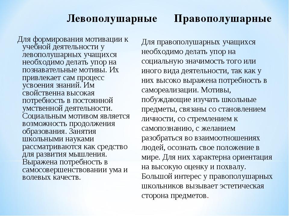 Левополушарные Правополушарные Для формирования мотивации к учебной деятельно...