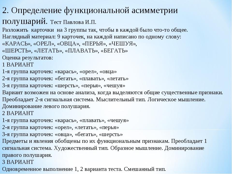 2. Определение функциональной асимметрии полушарий. Тест Павлова И.П. Разложи...