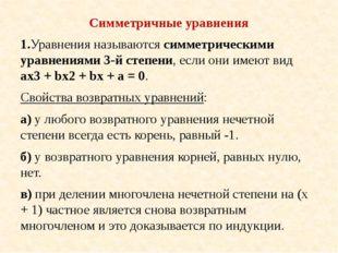 Симметричные уравнения 1.Уравнения называются симметрическими уравнениями 3-й