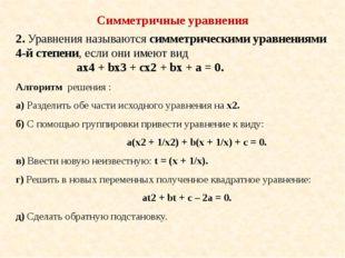 Симметричные уравнения 2. Уравнения называются симметрическими уравнениями 4-