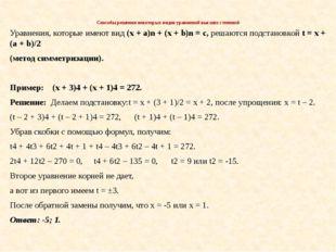 Способы решения некоторых видов уравнений высших степеней Уравнения, которые