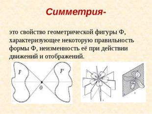 Симметрия- это свойство геометрической фигуры Ф, характеризующее некоторую пр