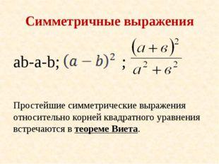 Симметричные выражения аb-a-b; ; Простейшие симметрические выражения относите