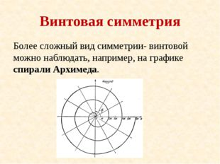 Винтовая симметрия Более сложный вид симметрии- винтовой можно наблюдать, нап