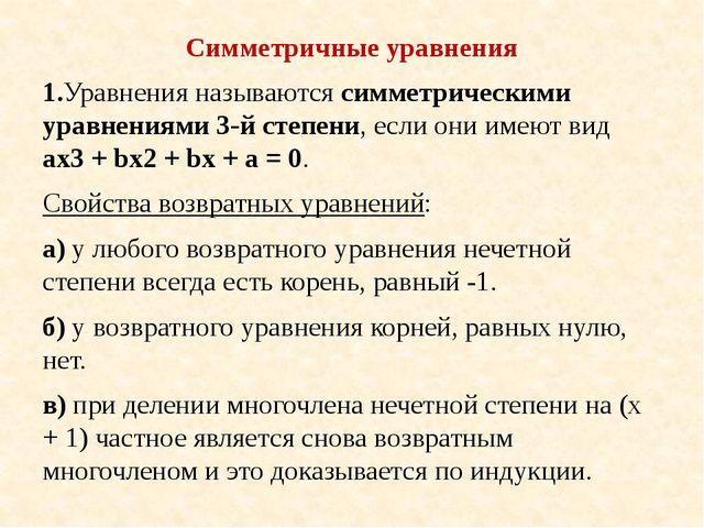Симметричные уравнения 1.Уравнения называются симметрическими уравнениями 3-й...