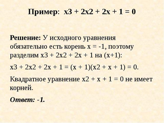Пример: х3 + 2x2 + 2х + 1 = 0 Решение: У исходного уравнения обязательно есть...