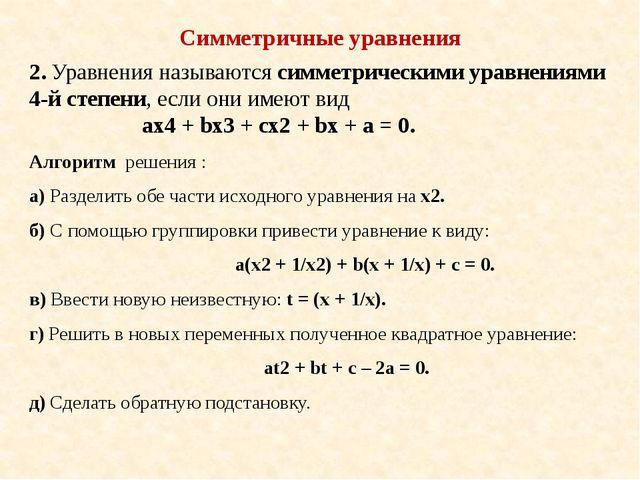 Симметричные уравнения 2. Уравнения называются симметрическими уравнениями 4-...