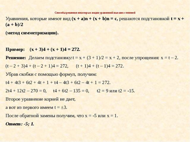 Способы решения некоторых видов уравнений высших степеней Уравнения, которые...