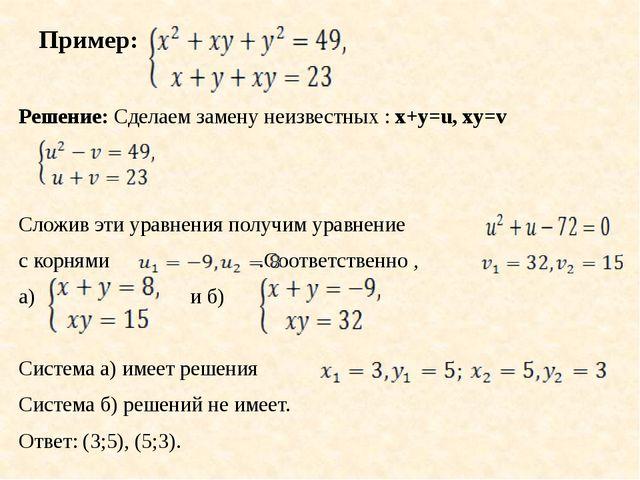 Пример: Решение: Сделаем замену неизвестных : x+y=u, xy=v Сложив эти уравнени...