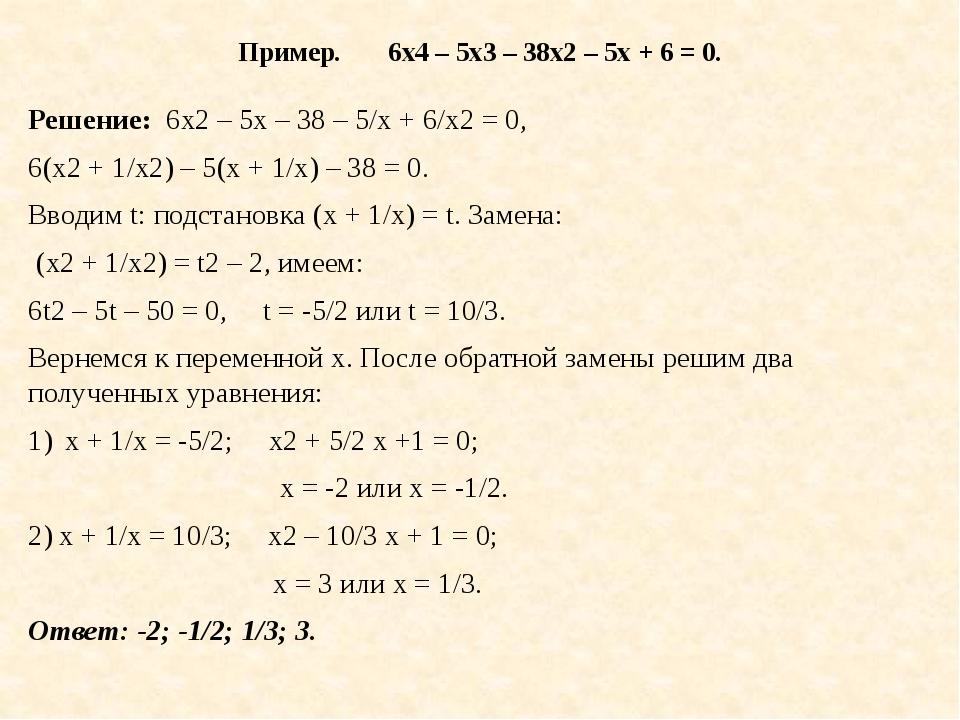 Пример. 6х4 – 5х3 – 38x2 – 5х + 6 = 0. Решение: 6х2 – 5х – 38 – 5/х + 6/х2 =...