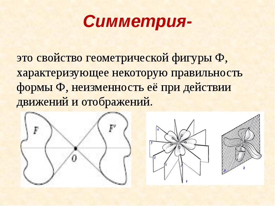 Симметрия- это свойство геометрической фигуры Ф, характеризующее некоторую пр...