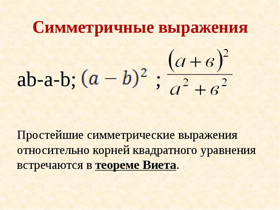 Симметричные выражения аb-a-b; ; Простейшие симметрические выражения относите...
