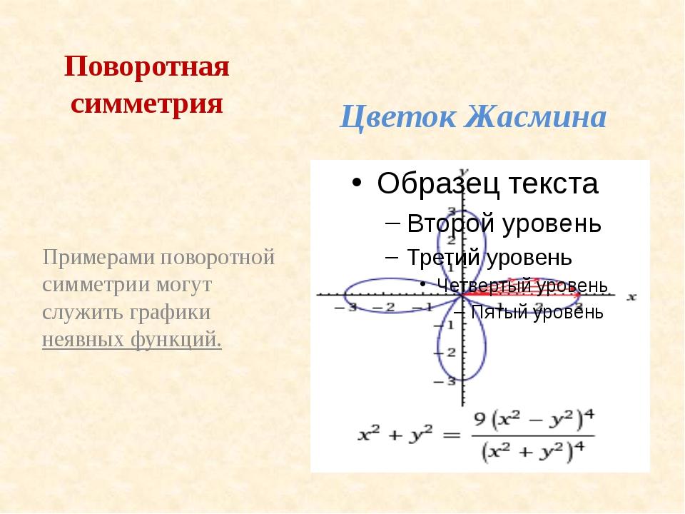 Поворотная симметрия Примерами поворотной симметрии могут служить графики нея...