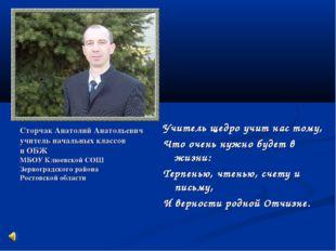 Сторчак Анатолий Анатольевич учитель начальных классов  и ОБЖ МБОУ Клюевской