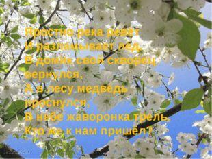 Зеленеет даль полей, Запевает соловей, В белый цвет оделся сад, Пчёлы первые