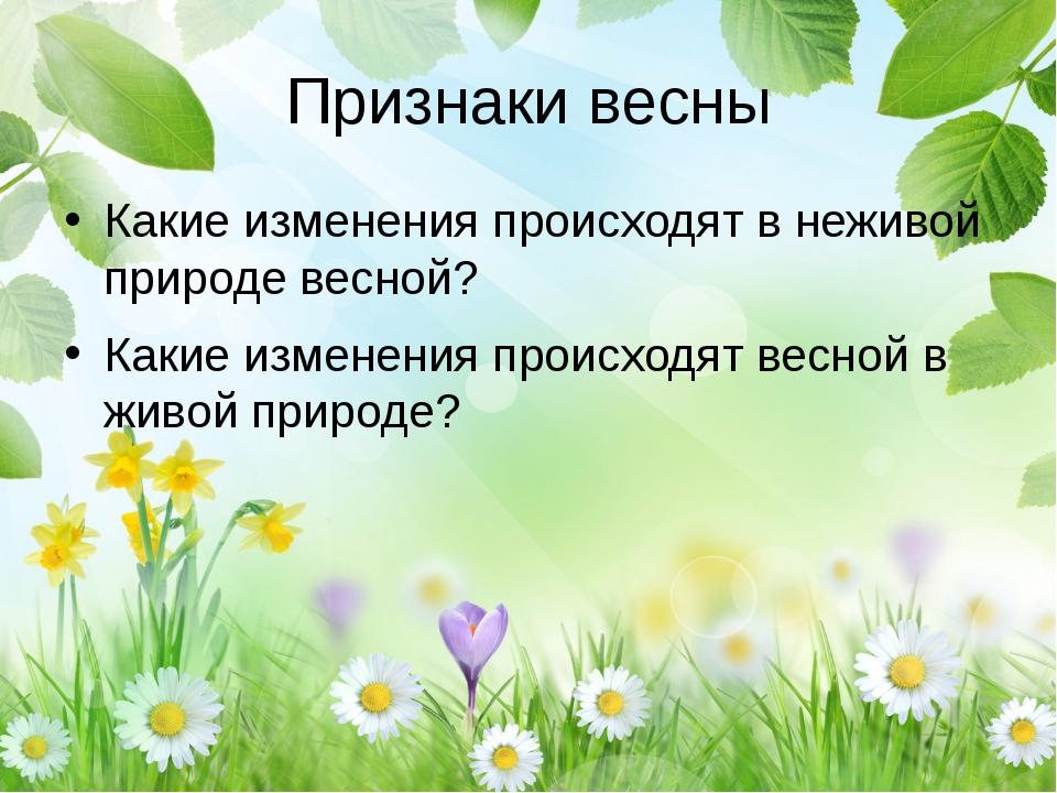 Признаки весны Какие изменения происходят в неживой природе весной? Какие изм...