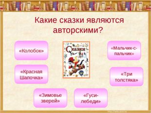 Какие сказки являются авторскими? «Три толстяка» «Красная Шапочка» «Мальчик-с