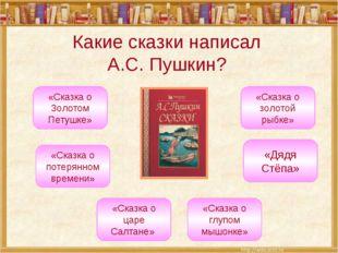 Какие сказки написал А.С. Пушкин? «Сказка о Золотом Петушке» «Сказка о золото