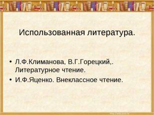 Использованная литература. Л.Ф.Климанова, В.Г.Горецкий,. Литературное чтение