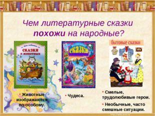 Чем литературные сказки похожи на народные? Животные изображаются по-особому.