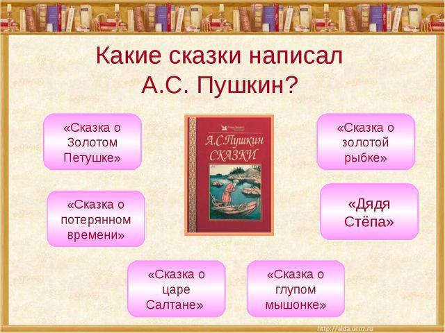 Какие сказки написал А.С. Пушкин? «Сказка о Золотом Петушке» «Сказка о золото...