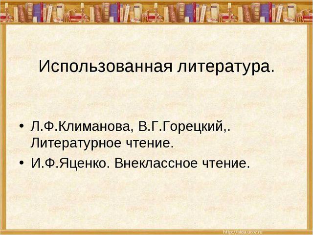 Использованная литература. Л.Ф.Климанова, В.Г.Горецкий,. Литературное чтение...