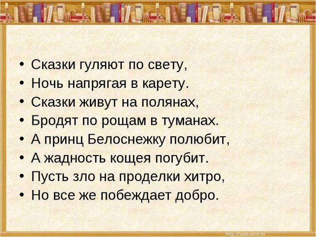 Сказки гуляют по свету, Ночь напрягая в карету. Сказки живут на полянах, Брод...