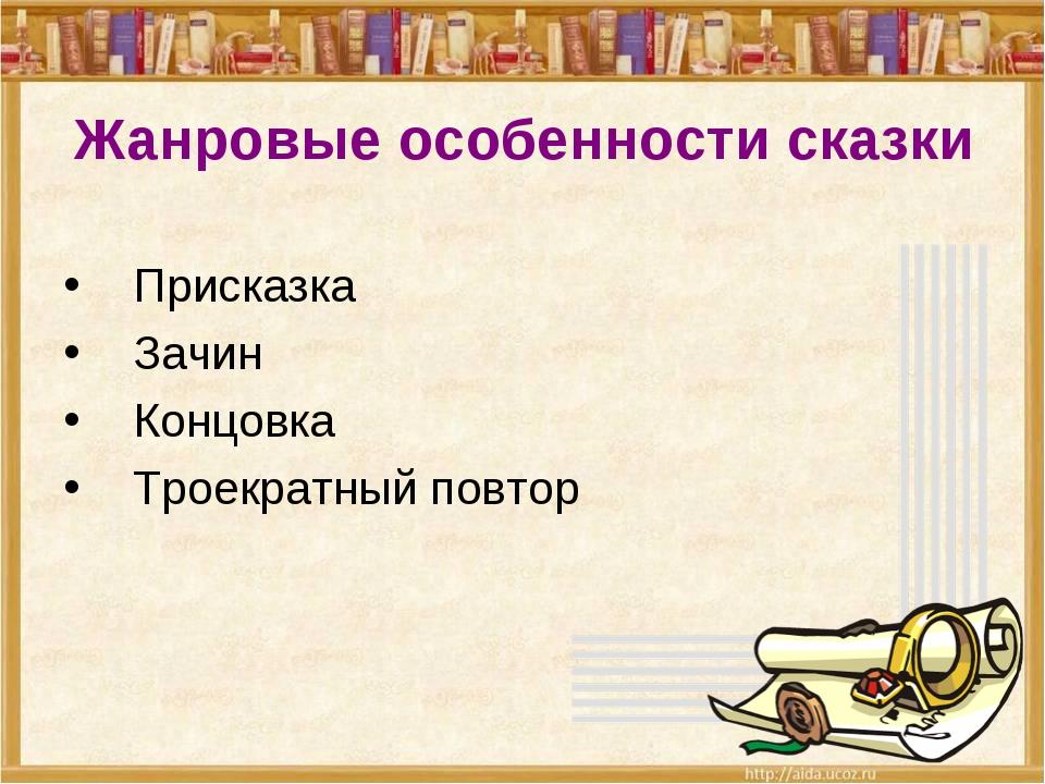 Жанровые особенности сказки Присказка Зачин Концовка Троекратный повтор