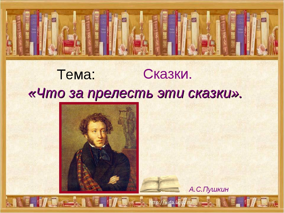 Сказки. «Что за прелесть эти сказки». А.С.Пушкин Тема: