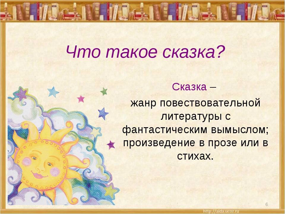 Что такое сказка? * Сказка – жанр повествовательной литературы с фантастическ...