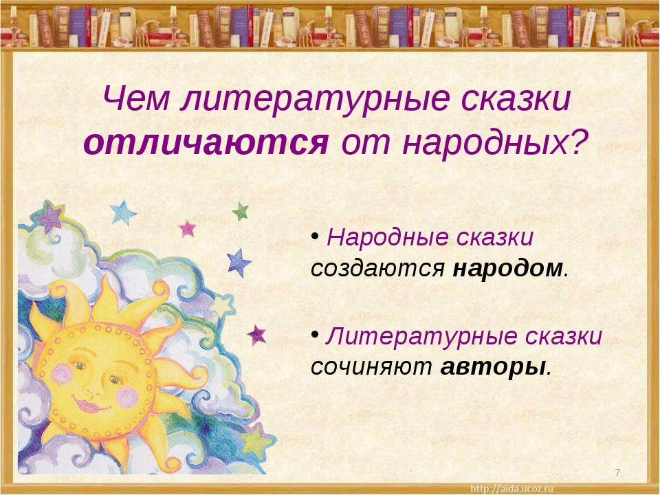 Чем литературные сказки отличаются от народных? * Народные сказки создаются н...