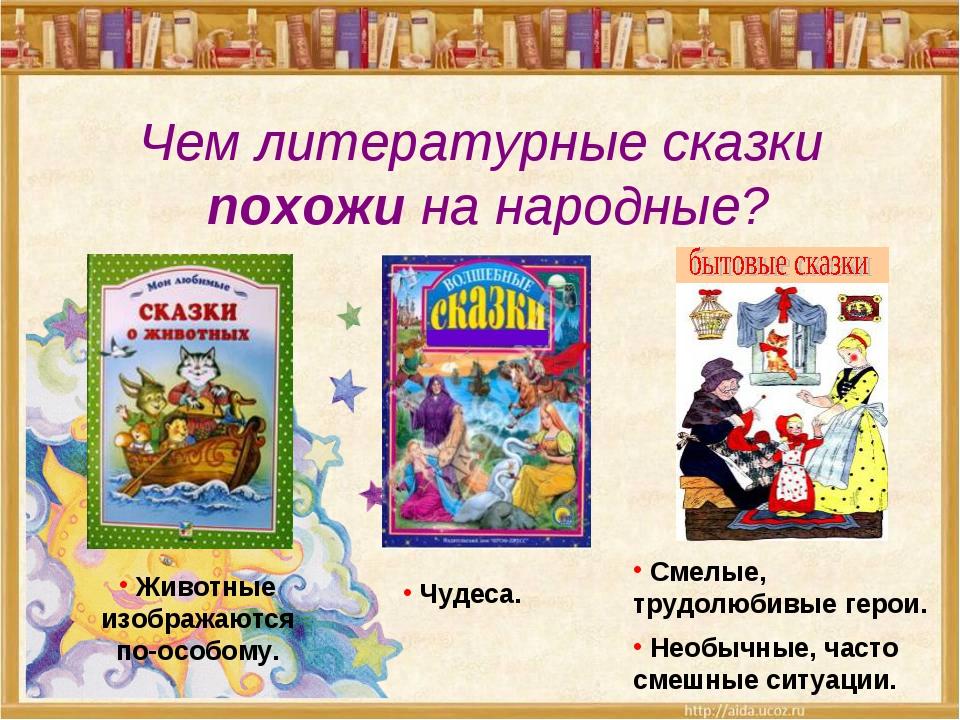 Чем литературные сказки похожи на народные? Животные изображаются по-особому....