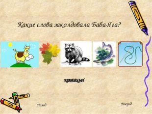 Какие слова заколдовала Баба-Яга? Лист Енот Щука Иголка КЛЕЩИ Ответ Вперед На