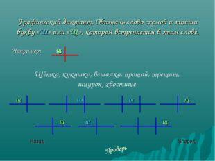 Графический диктант. Обозначь слово схемой и запиши букву «Ш» или «Щ», котора