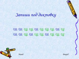 Запиши под диктовку Ш, Ш, Щ, Щ, Ш, Щ, Щ, Щ, Ш, Щ Ш, Ш, Щ, Ш, Щ, Щ, Ш, Щ, Щ, Щ