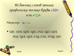 Из данных слогов запиши графически только буквы «Ш» или «Щ». Например: ш-, -щ