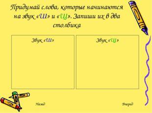 Придумай слова, которые начинаются на звук «Ш» и «Щ». Запиши их в два столбик