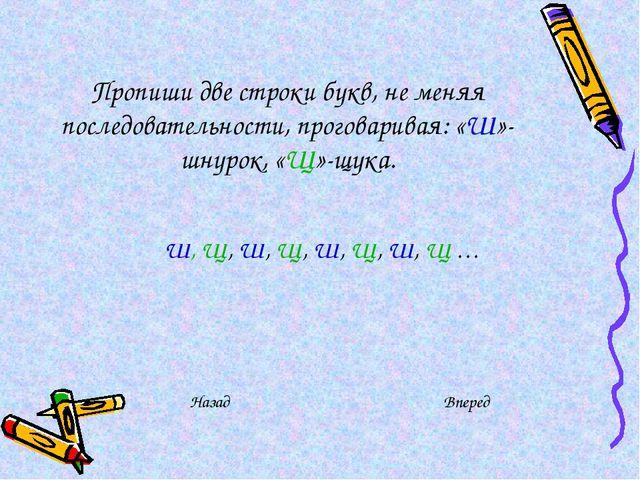 Пропиши две строки букв, не меняя последовательности, проговаривая: «Ш»-шнуро...