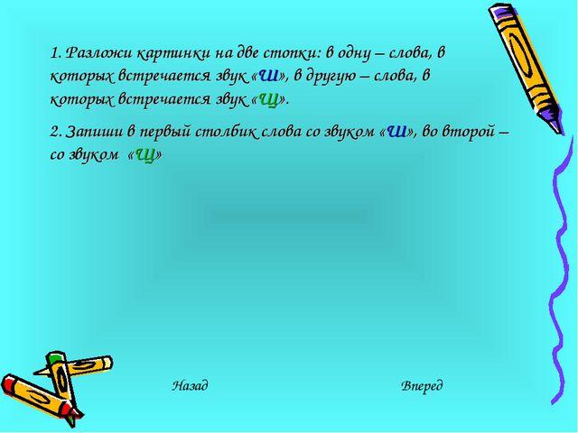1. Разложи картинки на две стопки: в одну – слова, в которых встречается звук...