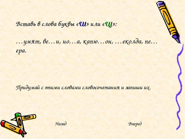 Вставь в слова буквы «Ш» или «Щ»: …умят, ве…и, но…а, капю…он, …еколда, пе…ера...