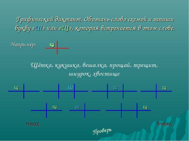Графический диктант. Обозначь слово схемой и запиши букву «Ш» или «Щ», котора...
