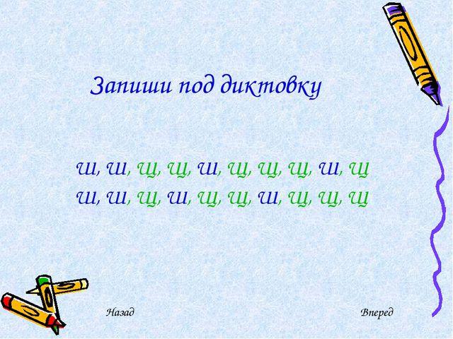 Запиши под диктовку Ш, Ш, Щ, Щ, Ш, Щ, Щ, Щ, Ш, Щ Ш, Ш, Щ, Ш, Щ, Щ, Ш, Щ, Щ, Щ...
