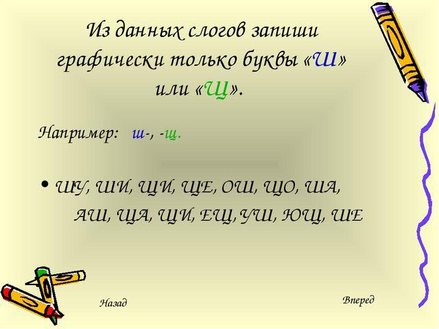 Из данных слогов запиши графически только буквы «Ш» или «Щ». Например: ш-, -щ...