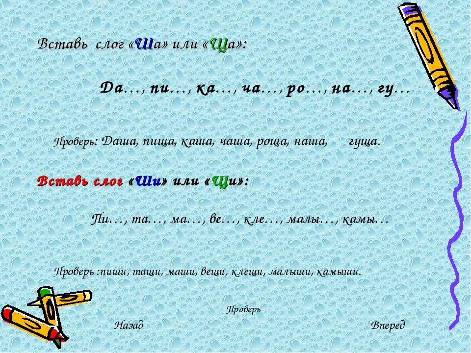 Вставь слог «Ша» или «Ща»:  Да…, пи…, ка…, ча…, ро…, на…, гу… Вперед Назад В...
