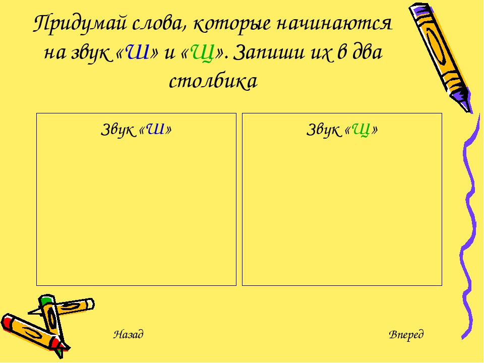 Придумай слова, которые начинаются на звук «Ш» и «Щ». Запиши их в два столбик...