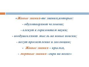 «Живые знания-те знания,которые: - одухотворяют человека; - влекут к горизон