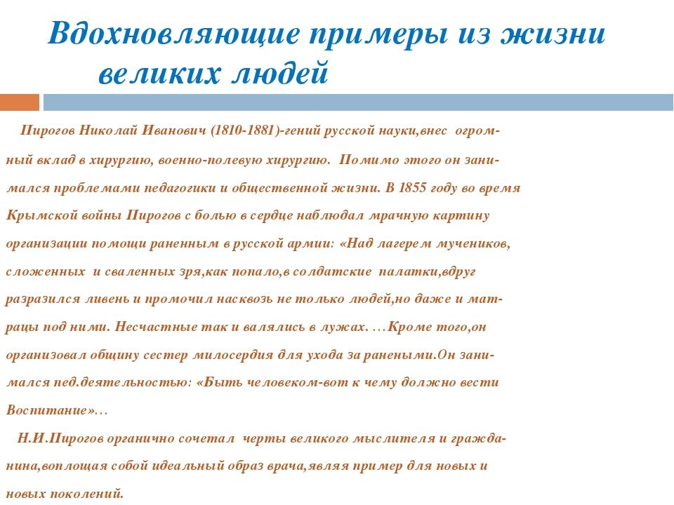 Вдохновляющие примеры из жизни великих людей Пирогов Николай Иванович (1810-1...